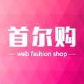 首尔时尚app下载手机版 v1.0
