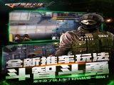 穿越火线枪战王者官方正版 v1.0.30.220