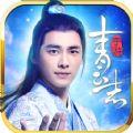 腾讯青云志2游戏官网IOS版下载 v1.0