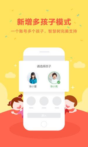 智慧树家长版app图1