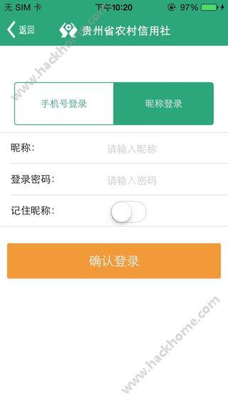贵州农信官方网站网上银行app下载图1: