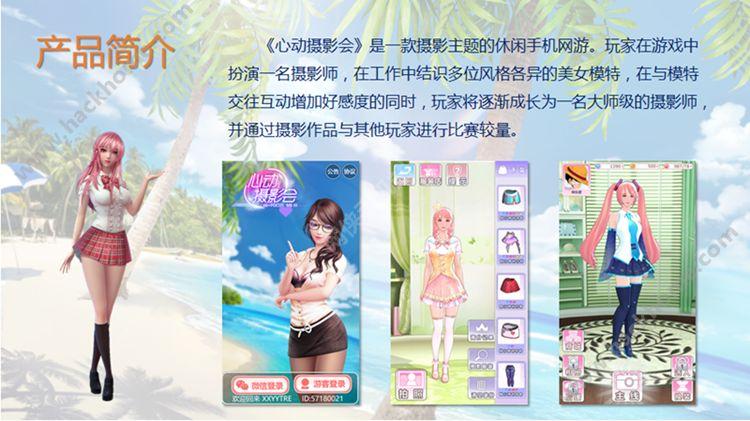 心动摄影会游戏官网IOS版图4: