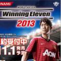 实况足球2013游戏安卓手机版 v1.0