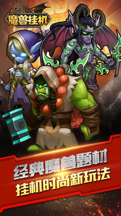 魔兽挂机手游官方网站安卓版图3: