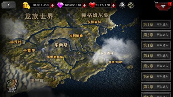 全民龙族世界地图介绍 隐藏关卡总汇[图]