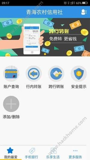 青海农信2.1版图3