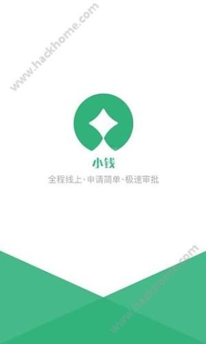 小钱借款app图1