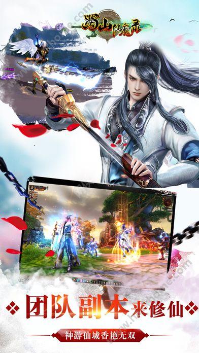 蜀山仙魔录手游官方网站图3: