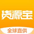 货源宝全球购软件下载官网app v1.0