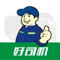 好司机app软件下载手机版 v2.4