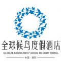 全球候鸟度假酒店官方版软件下载 v0.0.5