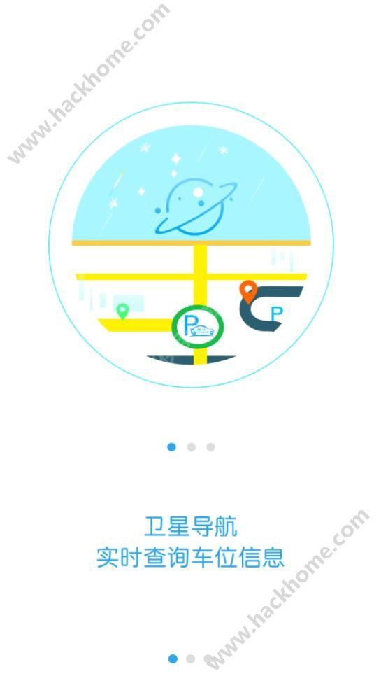 武汉停车官网下载app客户端图1: