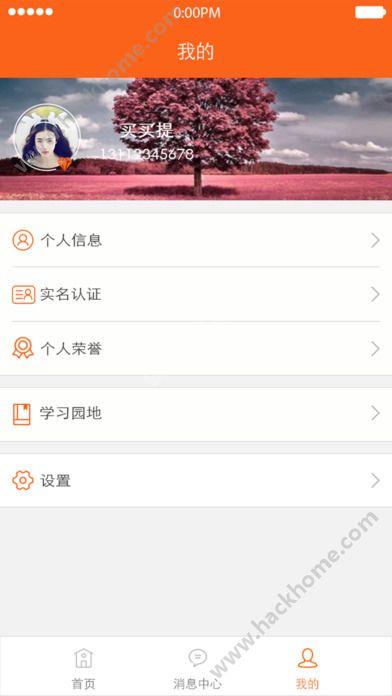 康美易创网会员后台登录app下载图1: