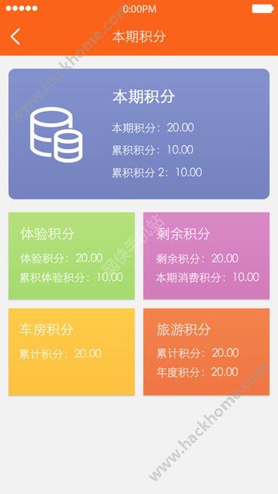 康美易创网会员后台登录app下载图3: