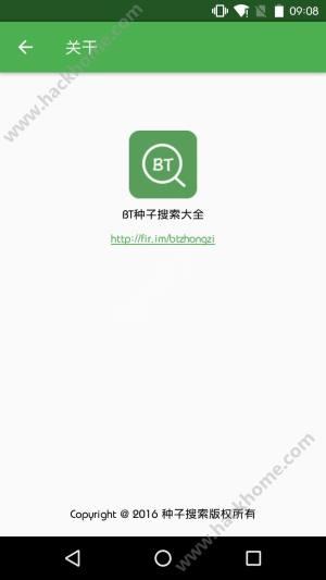 BT种子搜索大全app图3
