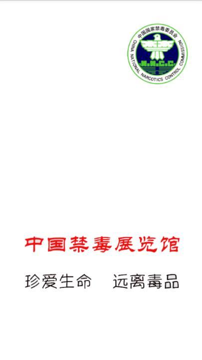 中国禁毒展览馆网址多少?中国禁毒数字展览馆登陆网址介绍[图]