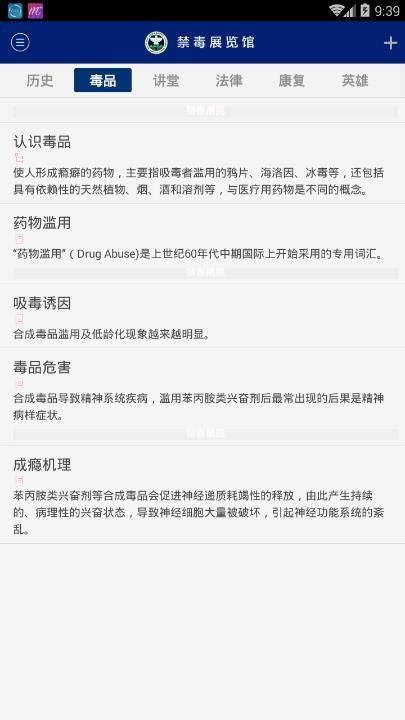 中国禁毒网怎么登陆?中国禁毒展览馆登陆方法说明[多图]
