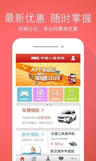 中国人保车险电话_人保车险怎么样_怎么电话报案_和平安车险哪个好_嗨客手机软件站