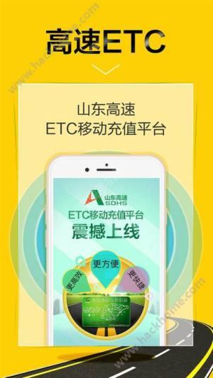 高速ETC充值软件图1