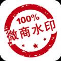 微商水印相机黑色版app下载 v2.8