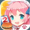 萌娘餐厅2内购安卓破解版 v1.09.53