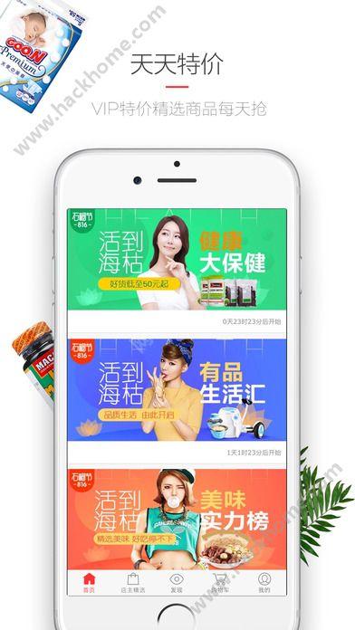 云集VIP下载官网手机版图3: