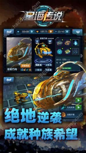 星海传说国际版官方版图3
