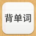 易呗背单词安卓版app下载 v2.0.3