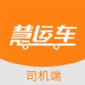 慧运车司机端下载手机版app v1.0.0