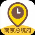 南京总统府官网版