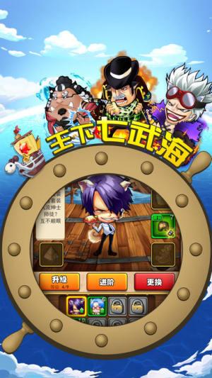 王下七武海九游版图5