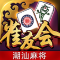 雀友会潮汕麻将官方网站手机游戏 v1.0