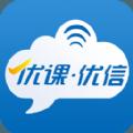 优课优信ios手机版app v3.0.705121