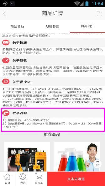 云集VIP客服电话多少?云集微店VIP买家版app微信公众号介绍[图]