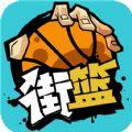 巨人街篮官网版