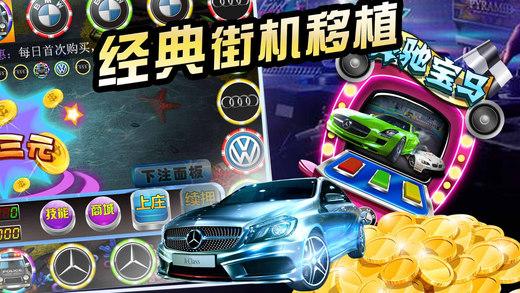 电玩奔驰宝马官方手机版游戏下载图1: