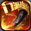 盗墓鬼吹灯官方iOS手机游戏 v2.2.0