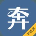 奔奔专车司机端软件官网下载 v3.0.1