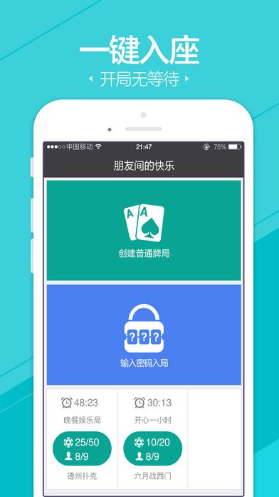 腾讯游戏微扑克官方网站正版下载图2: