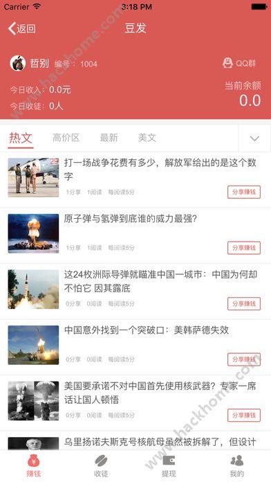 豆发赚钱app官网下载安装图4:
