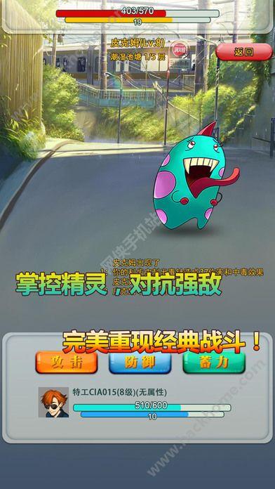 精灵调查局手游官方网站下载图1: