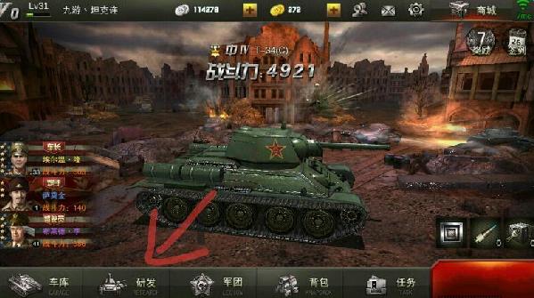 3D坦克争霸2坦克怎么研发? 坦克功能研发攻略[多图]