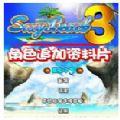 性感沙滩3中文版