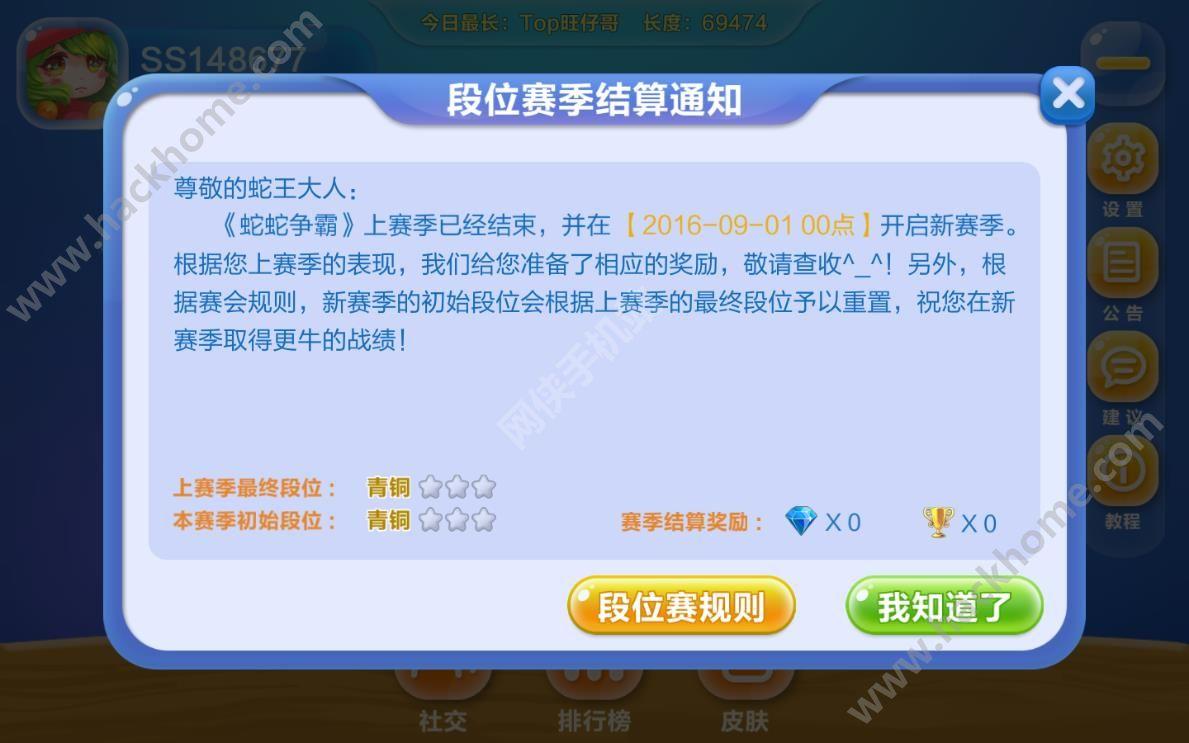 蛇蛇争霸官方网站iOS版下载图3: