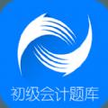 初级会计题库软件2016最新版app下载 v3.1.4