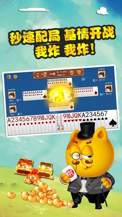阳新打拱游戏手机版下载图3: