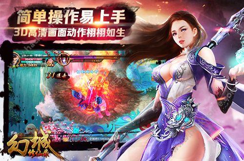 幻城修仙录官网下载最新版手游图1: