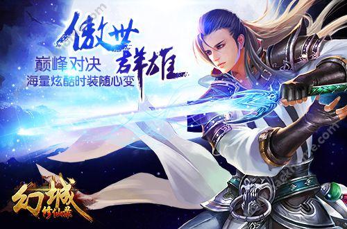 幻城修仙录官网下载最新版手游图3: