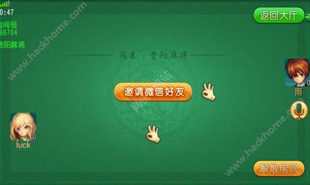 闲来麻将可以开挂吗   闲来麻将作弊方法[图]图片1