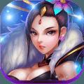 诛仙封神手游官方网站下载 v1.0
